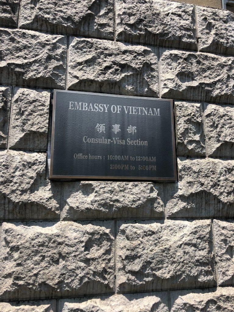 ベトナム大使館