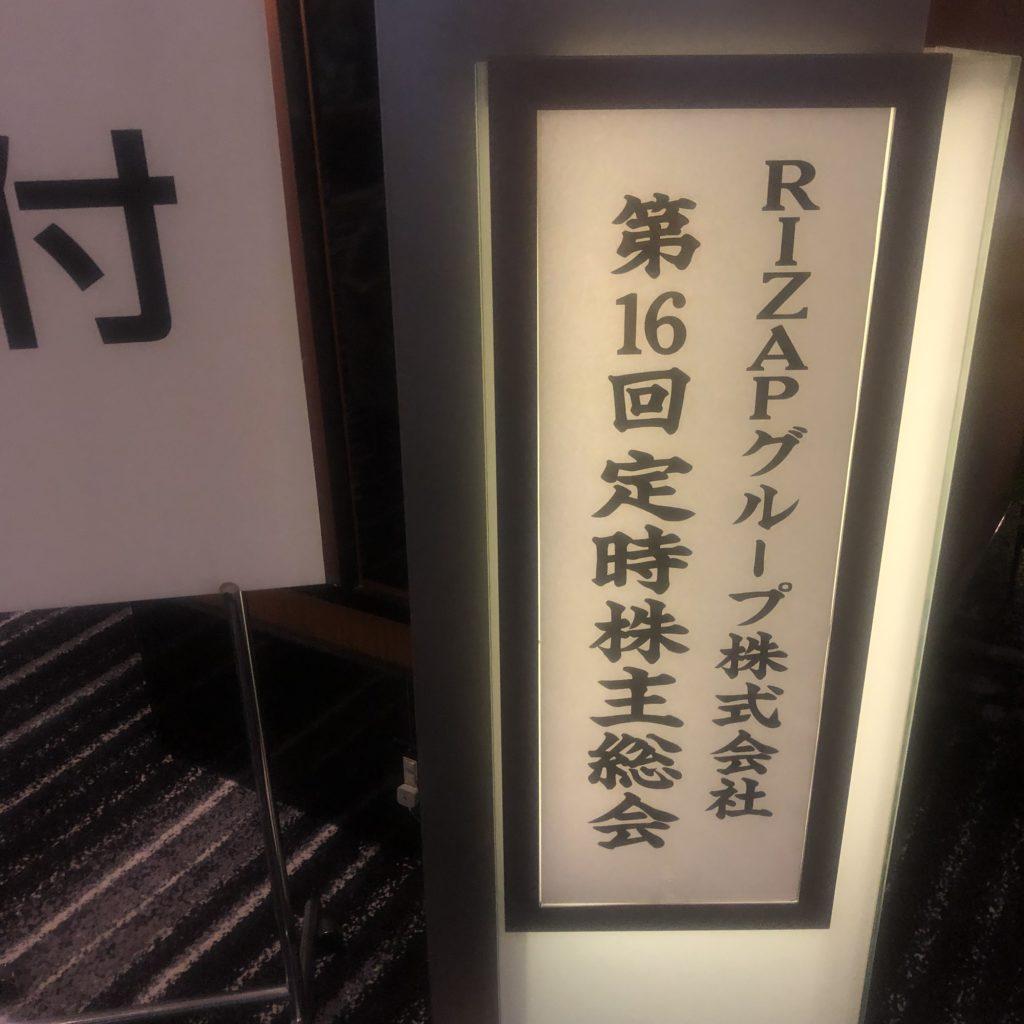 ライザップ株主総会