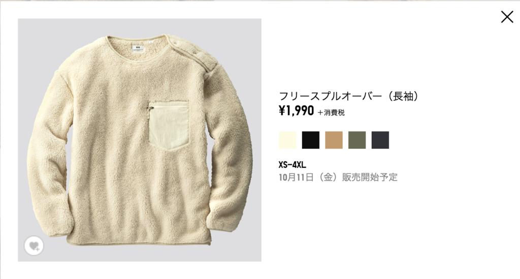 UNIQLO×Engineered Garments