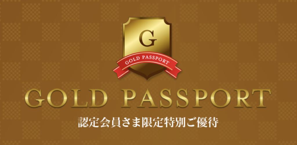 EPARKゴールドパスポート