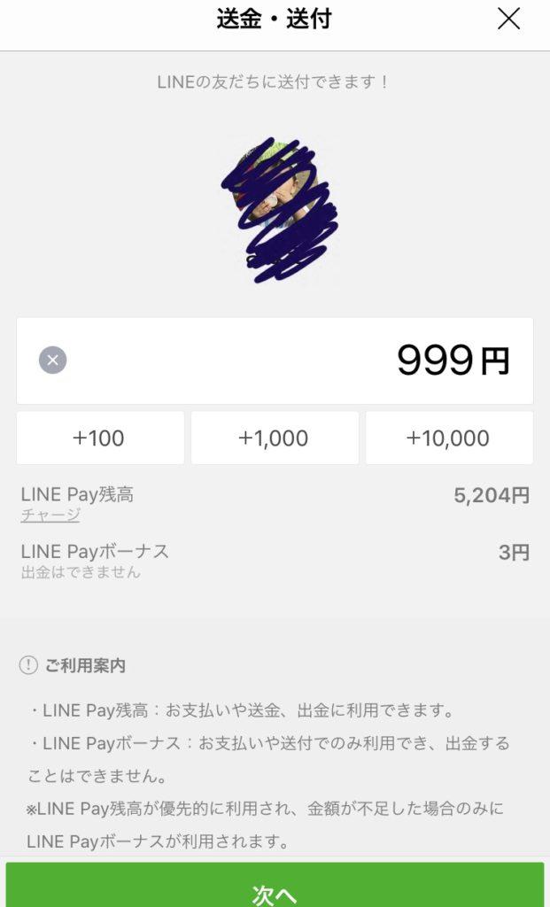 LINEpay送金