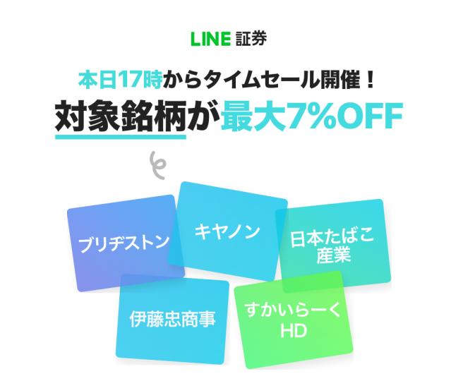 LINE証券セール