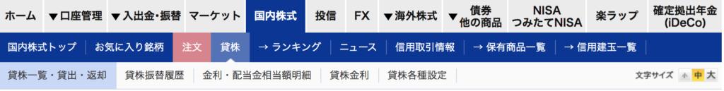 楽天証券貸株