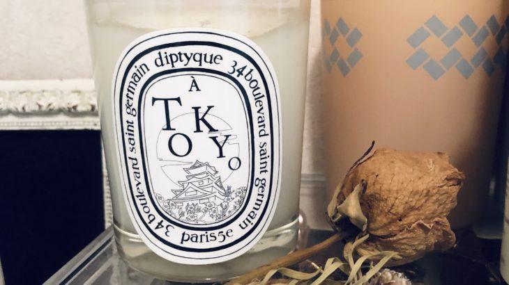 癒しのキャンドルはディプティック。香りが脳をリラックスへと導く