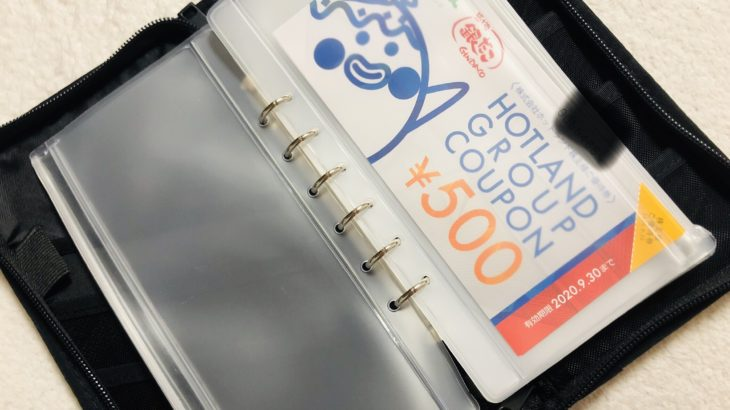 株主優待の保管には無印良品のパスポートケースがぴったりだった
