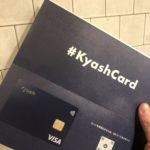 お得しかないKyash Cardのメリット&デメリット。ポイント+1%で年間最大14,400円得する
