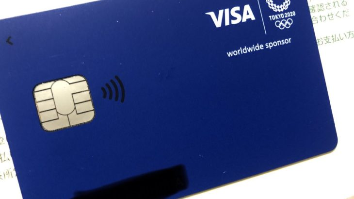 Visa LINE Payクレジットカードで3%ポイントが貯まる!メリットとデメリット、ポイントの使い方