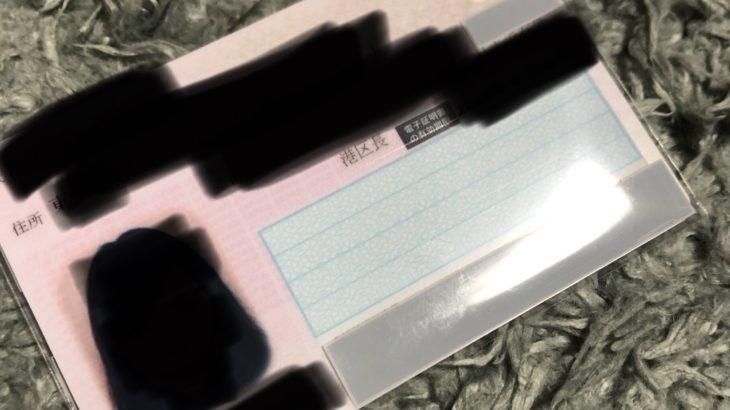 マイナンバーカードを作ってみた。簡単だけど受け取るまでに48日間かかった