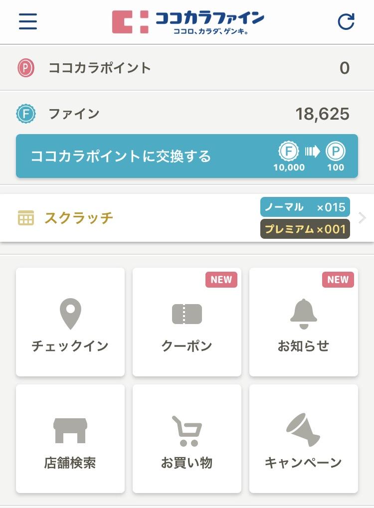 ココカラファインアプリ