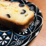 沸騰ワード10☆伝説の家政婦・志麻さんのケークサレが美味しそうすぎて夜中に作ってみた。藤岡弘、ファミリーも絶賛!