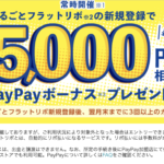 ヤフーカードで5000円もらう方法。まるごとフラットリボに設定して3回使うだけ